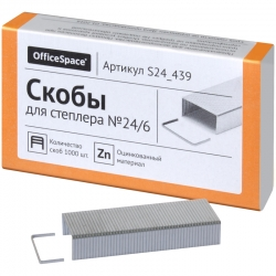 Скобы к степлеру № 24/6 OfficeSpace, арт. S24-439